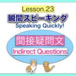 【英語瞬間スピーキング】No.23(間接疑問文)英検3級(中学3年生英語)Indirect Questions