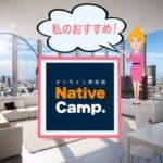 おすすめオンライン英会話 │カランメソッド学習法:ネイティブキャンプ