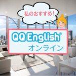 おすすめオンライン英会話 │カランメソッド学習法:QQ English