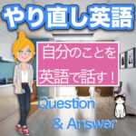 英語で自分のことを話す!質問されて答える練習!