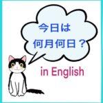 英語で時刻・曜日・月を言おう!1日、30日は?8時10分前は何て言う?