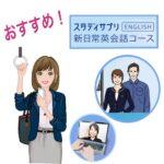 スタディサプリ新日常英会話コース【口コミ&まとめ】